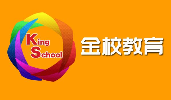 如何通过金校培训学校管理系统创建培训学校微信公众平台官网(下)